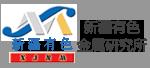 新疆有色金属研究所