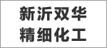 shuang华精xi化工