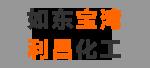如dong宝湾利昌化工