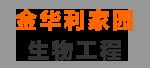金华lijia园生物工cheng
