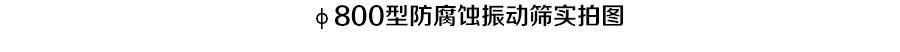 φ800xing防腐蚀振动筛