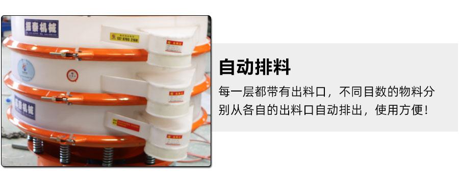 φ1000型塑料振动筛细节图