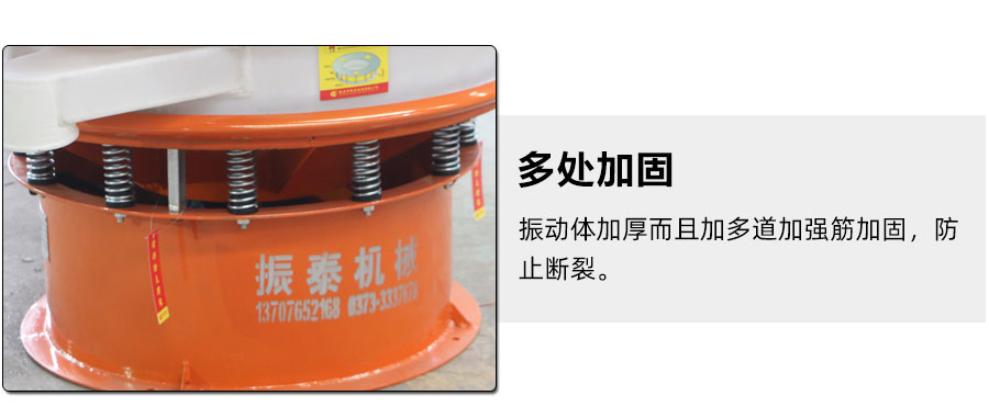 中药粉塑料振动筛